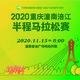 2020 重庆潼南涪江半程马拉松赛