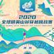 发现之路·漫跑太华 2020 全球精英山谷穿越挑战赛