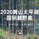 2020 黄山太平湖国际越野赛(赛事取消)