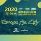 2020 南京老山山径赛