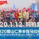 2020 天府仁寿半程马拉松暨全国半程马拉松锦标赛(眉山站)跑遍四川(仁寿站)