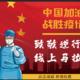 """""""中国加油!战胜疫情""""致敬逆行者线上马拉松"""