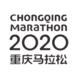 2020重庆国际马拉松