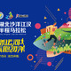 2020 湖北沙洋江汉运河半程马拉松(赛事延期)
