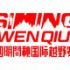 2020 中国宁波四明问秋国际越野赛