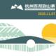 2020 西湖跑山赛