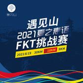 遇见山——2021夏之惠语FKT挑战赛