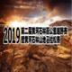 2019黄河石林百公里越野赛暨黄河石林山地马拉松赛