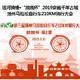 """运河骑缘•""""親親杯""""2019扬州马拉松自行车210KM骑行大会"""