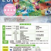 2016京都马拉松参赛指南