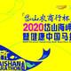 2020 岱山海岬半程马拉松暨健康中国马拉松系列赛(赛事取消)