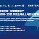 """""""跑遍中国""""-中国铁建地产·2020-2021双流空港云上马拉松线下赛"""