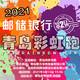 邮储银行 2021 青岛彩虹跑