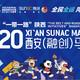 2020西安(融创)马拉松赛