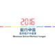 毅行中国•商学院户外联赛 (神农架站)