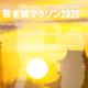 2020 熊本城马拉松
