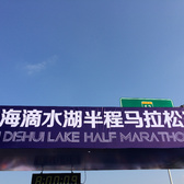 上海滴水湖半程马拉松赛