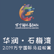 华润·石梅湾 2019 万宁国际马拉松赛