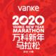 2020 深圳大鹏新年马拉松