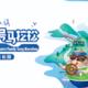 2020 长岛渔号马拉松(赛事取消)