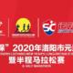 """""""运动保""""2020年洛阳元旦长跑暨半程马拉松赛"""
