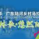 2020 嘉华丨广东陆河乡村马拉松赛