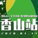 凯乐石·VTRAIL2020跑山训练赛-香山站