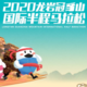 2020 龙岩冠豸山国际半程马拉松(赛事延期)
