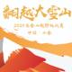 """2020""""翻越大雪山""""夹金山越野挑战赛"""
