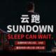 2020 云跑 SUNDOWN