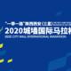 """""""一带一路""""陕西西安 2020城墙国际马拉松赛"""