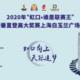 """2020年""""虹口·谁是联赛王""""暨垂直登高大奖赛上海白玉兰广场站(赛事取消)"""