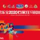 君乐宝 2020 石家庄马拉松
