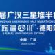 跑遍四川·2020首届广汉三星堆半程马拉松
