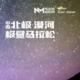 2021 中国北极·漠河极昼马拉松