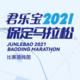 2021 保定马拉松