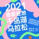 2021 千岛湖马拉松