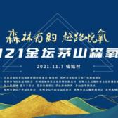 2020 中国金坛茅山首届越野赛