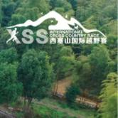 2021 第五届 西塞山国际越野赛