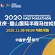 2020 重庆·璧山国际半程马拉松赛