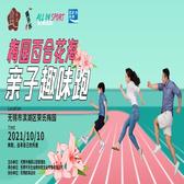 2021 梅园百合花海亲子趣味跑