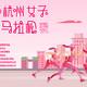 2020 杭州女子半程马拉松
