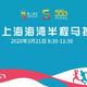 2020 上海海湾半程马拉松赛(赛事延期)