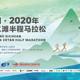 跑遍四川·2020 年攀枝花二滩半程马拉松(赛事延期)
