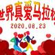 """""""世界真爱,为爱奔跑"""" 2020 世界真爱马拉松"""