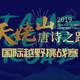 2019 天姥山唐诗之路国际越野挑战赛
