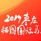 2019 枣庄冠世榴园国际马拉松