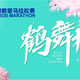 2020 鹤壁马拉松赛(赛事取消)