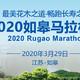 2020 如皋马拉松赛(赛事延期)