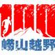 2020 青岛·崂山100公里国际山地越野挑战赛
